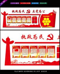 党旗党徽党建文化墙异形展板设计