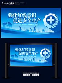 蓝色创意安全生产展板背景设计
