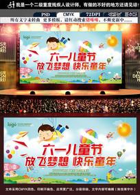 六一儿童节快乐海报舞台背景