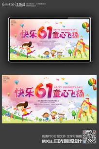六一儿童节演出背景展板