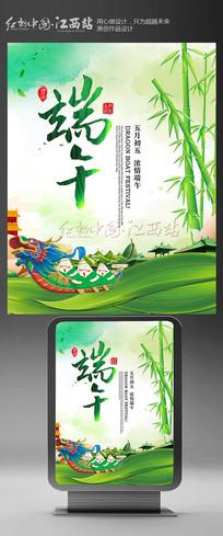 绿色清新端午节宣传展板海报设计