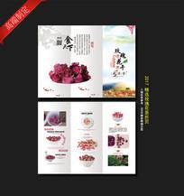玫瑰花折页设计