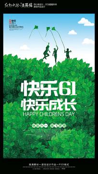清新风快乐六一儿童节海报设计