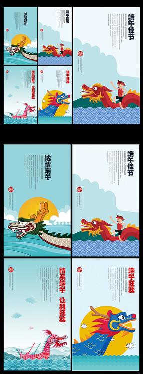 全套端午节文化宣传海报设计