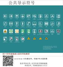 現代簡約醫院公共導視圖形符號cdr