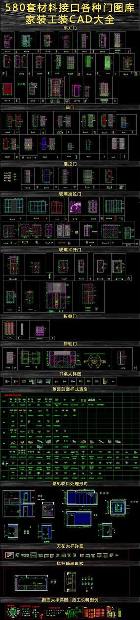 580套材料接口各种门CAD施工图库