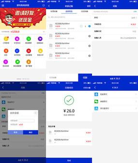 APP便利店端收银记账界面设计 PSD