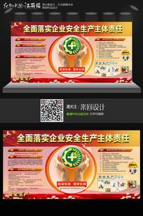 安全生产宣传栏展板设计模板