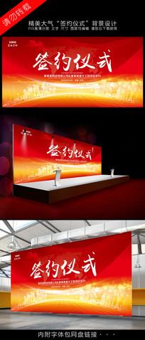 红色大气签约仪式背景设计