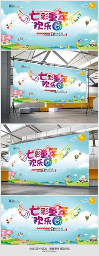 欢度六一七彩童年六一海报设计