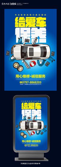 蓝色简约创意汽车保养宣传海报设计