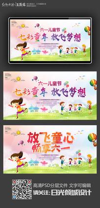 六一儿童节活动背景展板设计