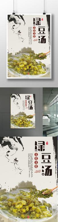 绿豆汤宣传海报