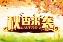 秋香来袭秋季海报设计