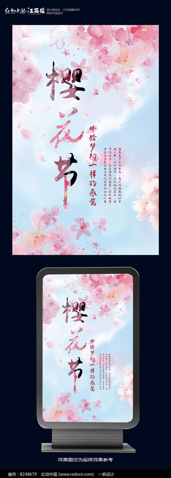 四月樱花节海报图片