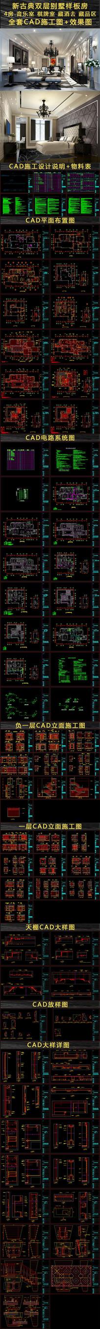 新古典别墅样板房全套室内CAD施工图设计(附效果图)