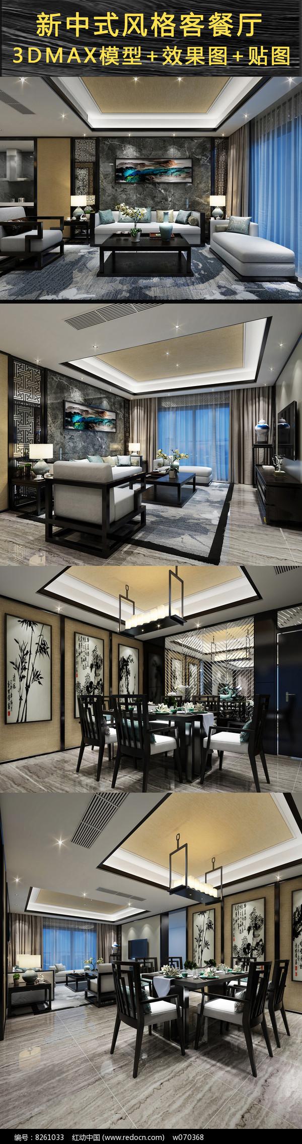新中式客餐厅3DMAX模型素材(附贴图及效果图)图片