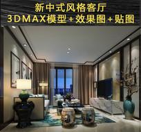 新中式客厅3DMAX模型素材(附贴图及效果图)