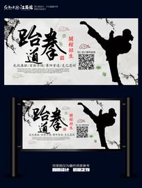 中国风跆拳道招生海报