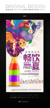 2017时尚鲜榨果汁海报