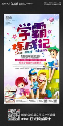 炫彩中小学暑假班招生宣传海报设计