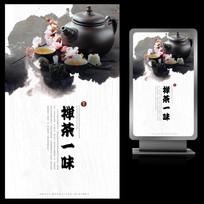 禅茶一味水墨中国茶文化海报设计