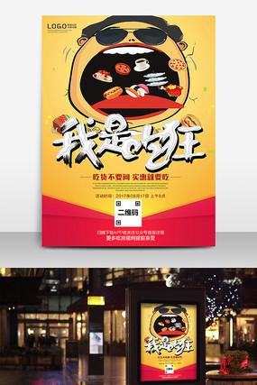 吃货美食海报设计