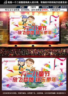 创意六一儿童节亲子活动背景海报设计