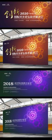 大气机械科技经济会议活动背景板