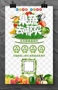 果蔬店开业促销活动海报模板设计
