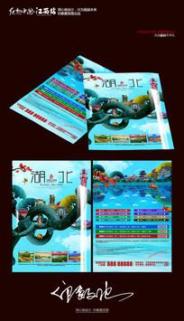 湖北城市文化旅游宣传单设计