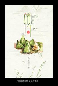 简约清新端午节粽子促销海报