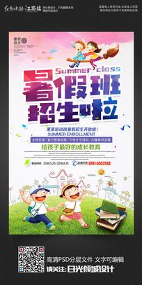 简约中小学暑假班招生宣传海报设计