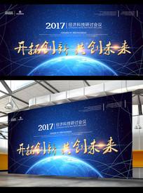 蓝色地球动感科技活动会议背景板