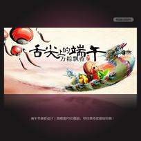 龙舟灯笼中国风舌尖上的端午节展板