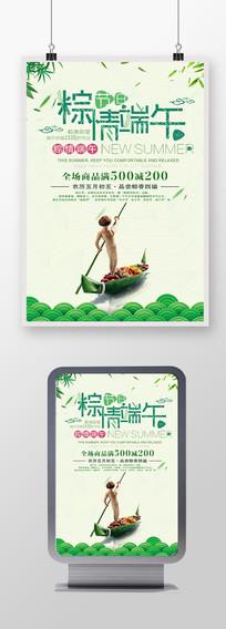 粽情端午端午节商场促销活动海报设计