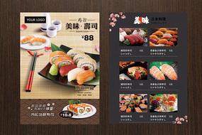 日本料理菜谱设计