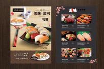 寿司店菜单日本料理菜谱
