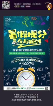 中小学暑假培训班招生宣传海报设计