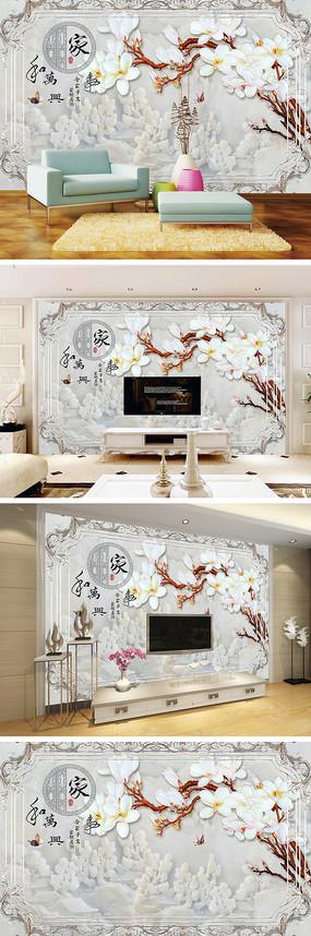家和万事兴彩雕玉兰花电视背景墙