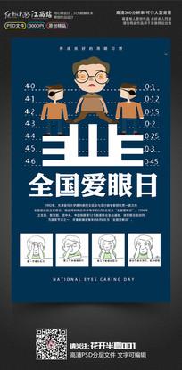 简洁大气爱眼日宣传海报设计