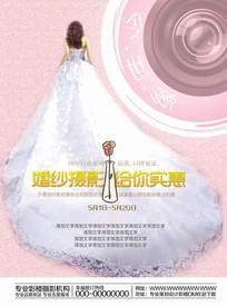 粉色婚纱摄影海报模板