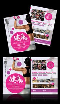 粉色清新健身房新店开业宣传单