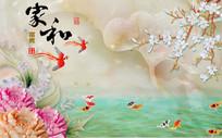 家和富贵玉雕牡丹百合九鱼背景墙