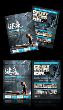 简约普拉提健身瑜伽宣传单