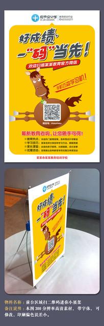 教育机构招生关注微信二维码海报