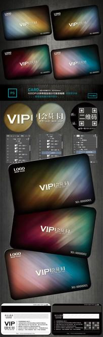 精美经典VIP会员卡