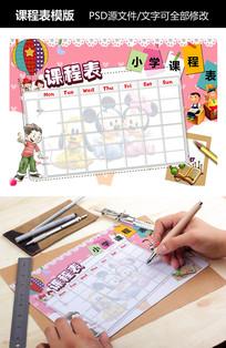 卡通可爱小学课程表模版