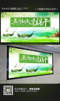 绿色清新五月初五过端午创意海报设计