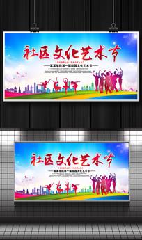 社区文化艺术节海报设计